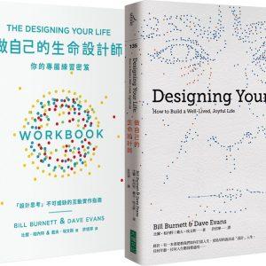 做自己的生命設計師+你的專屬練習祕笈 生命設計力套書