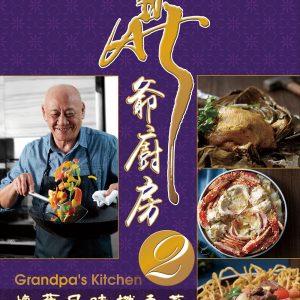 鼎爺廚房2:懷舊風味撚手菜(第二版)(中英對照)