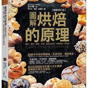 圖解烘焙的原理【暢銷修訂版】(附防水書套):麵包、蛋糕、餅乾、泡芙、蛋塔及派的「手感烘培」教科書(三版)
