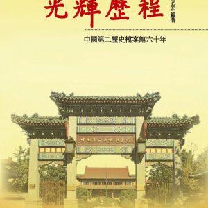 光輝歷程:中國第二歷史檔案館六十年