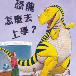 恐龍怎麼去上學?