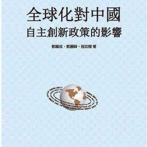 全球化對中國自主創新政策的影響