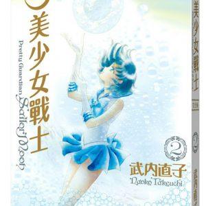 美少女戰士 完全版(02)