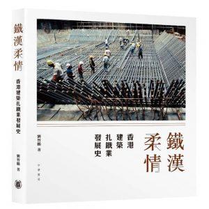 鐵漢柔情:香港建築扎鐵業發展史