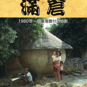 滿倉:1980年一個臺灣農村的掠影