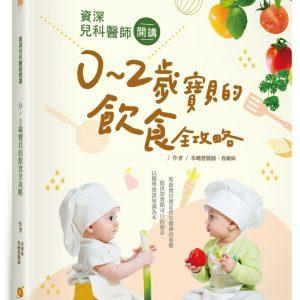 資深兒科醫師開講:0~2歲寶貝的飲食全攻略