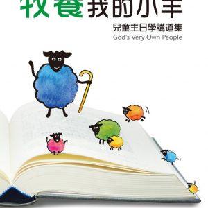 牧養我的小羊(書+光碟不分售):兒童主日學講道集