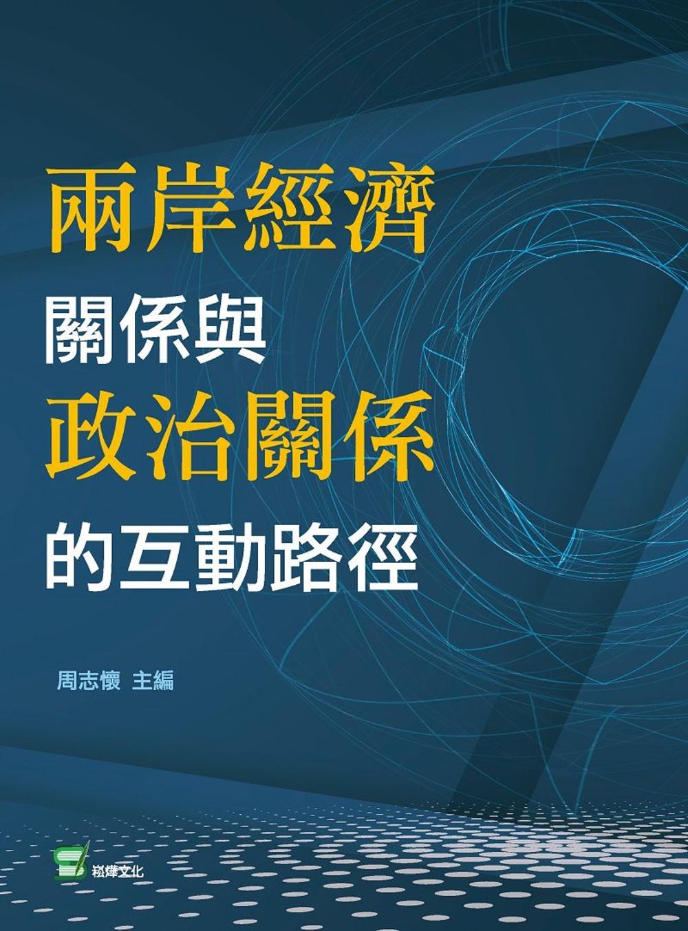 兩岸經濟關係與政治關係的互動路徑