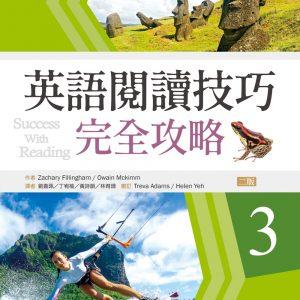 英語閱讀技巧完全攻略3(二版)(16K+1MP3)