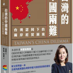 台灣的中國兩難:台灣認同下的兩岸經貿困境