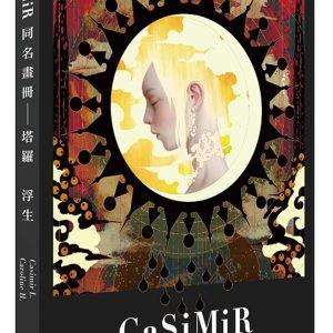 CaSiMiR同名畫冊:塔羅 浮生(精美盒裝+精裝畫冊+22張塔羅卡牌+塔羅英譯小冊子)