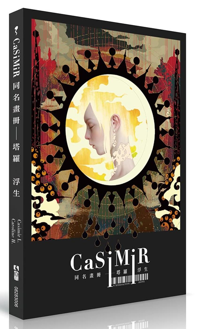 CaSiMiR同名畫冊