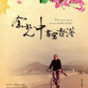 余光中書寫香港:紫荊花的記憶[附光碟]