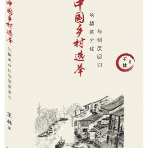 中國鄉村選舉的精英分化與制度回歸〈簡體書〉