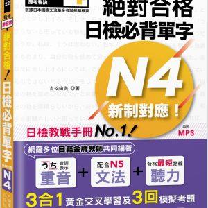 精修重音版 新制對應 絕對合格!日檢必背單字N4 (25K+MP3)