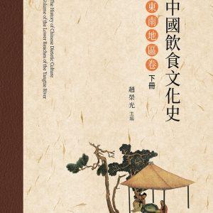 中國飲食文化史.東南地區卷 下冊