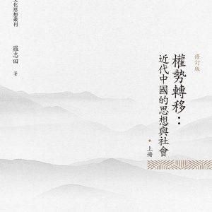 權勢轉移:近代中國的思想與社會 上冊(修訂版)
