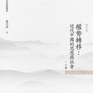 權勢轉移:近代中國的思想與社會 下冊(修訂版)