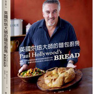 英國烘焙大師的麵包廚房:保羅.郝萊伍傳授成為優秀烘焙師的關鍵技巧與餐搭方法,讓麵包成為家庭餐桌上的美味主角