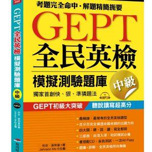 GEPT全民英檢模擬測驗題庫中級(初試複試)獨家首創快、狠、準猜題法(附MP3)