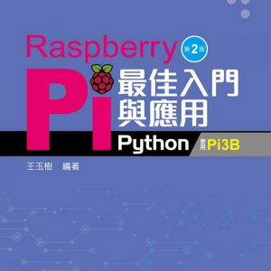 Raspberry Pi最佳入門與應用(Python)(附範例光碟)(第二版)
