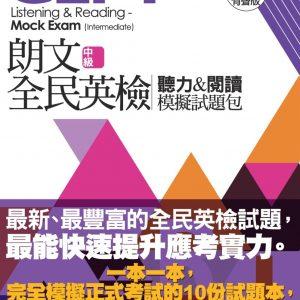 朗文全民英檢中級聽力&閱讀模擬試題包(新制版附MP3)