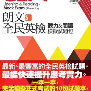 朗文全民英檢初級聽力&閱讀模擬試題包(新制版附MP3)