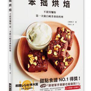笨拙烘焙:甜點食譜No.1得獎!不使用麵粉!第一次做白崎茶會的甜點。笨手笨腳也能做到!