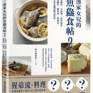 漁家女兒的魚鱻食帖2:常備菜、方便醬、魚系便當、甜鹹點、鍋料理、烤箱菜,原來魚鱻還能這樣吃!