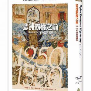 歐洲霸權之前:1250-1350年的 世界體系
