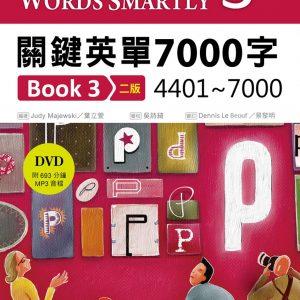 關鍵英單7000字 Book 3:4401-7000(32K+DVD附693分鐘MP3)(二版)