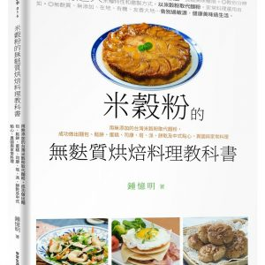 米穀粉的無麩質烘焙料理教科書:用無添加的台灣米穀粉取代麵粉,成功做出麵包、鬆餅、蛋糕、司康、塔、派、餅乾及中式點心、異國與家常料理