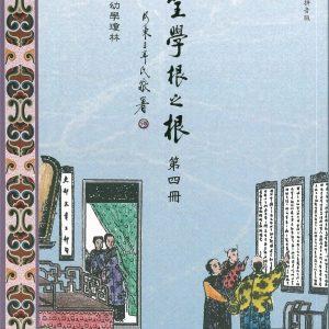 聖學根之根 第四冊:幼學瓊林(漢語拼音版)