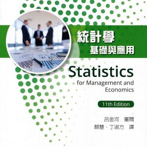 統計學:基礎與應用11/e