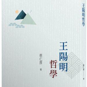 王陽明哲學(三版)