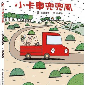 小卡車兜兜風(二版)