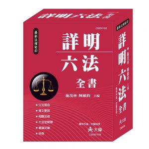 詳明六法全書(25K)
