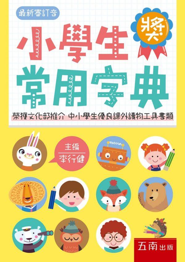 小學生常用字典(三版)