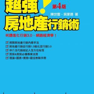 超強房地產行銷術(4版)