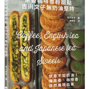 茶香咖啡香輕甜點 吉川文子無奶油堅持:就是不加奶油!讓茶香、咖啡香自然展現出來