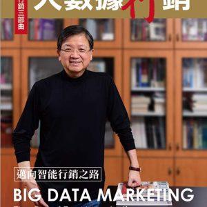 大數據行銷:邁向智能行銷之路