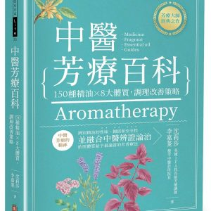 中醫芳療百科:150種精油╳8大體質,調理改善策略