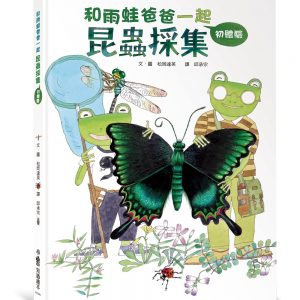 和雨蛙爸爸一起:昆蟲採集初體驗(二版)
