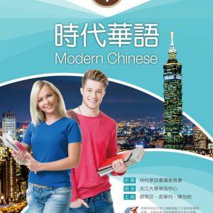 時代華語 I Modern Chinese I