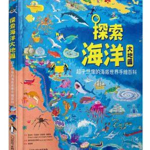 探索海洋大地圖:超乎想像的海底世界手繪百科