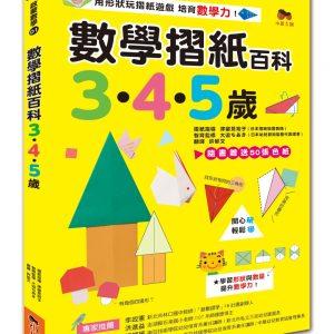 數學摺紙百科3‧4‧5歲:用形狀玩摺紙遊戲,培育數學力!(贈送50張色紙)