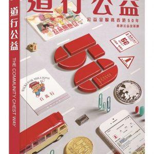 道行公益:公益金服務香港50年