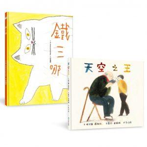 給孩子的最佳生命教育套書(天空之王+鐵三哪)