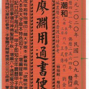 2020廖淵用通書便覽(平本)