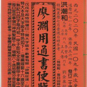 2020廖淵用通書便覽(大字版本25K)